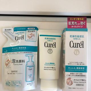 キュレル(Curel)のキュレル洗顔料  オイルメイク落とし セット(クレンジング/メイク落とし)