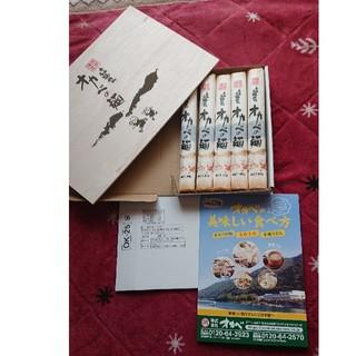 乾麺5束【オカベの麺】(麺類)