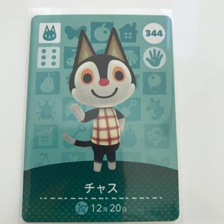 任天堂 - どうぶつの森 amiibo カード チャス