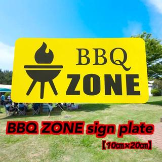 【送料無料】BBQ ZONE サインプレート 案内板 標識 二層板 キャンプ(店舗用品)