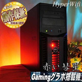 デル(DELL)の★特価品★赤い彗星ゲーミングPC★彡★フォートナイト◎その43(デスクトップ型PC)