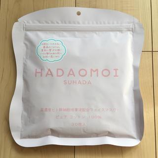 新品 パック ハダオモイ ヒト幹細胞フェイスパック 30枚入(パック/フェイスマスク)