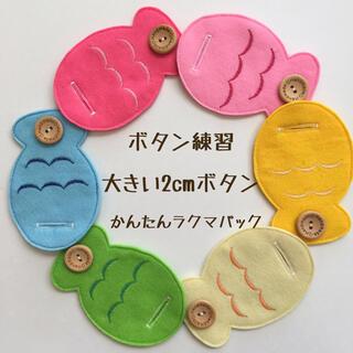 ボタン練習❁フェルト知育玩具《おさかな》