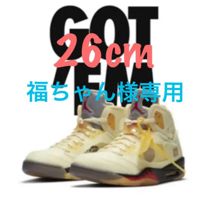 NIKE(ナイキ)の【26cm】エアジョーダン5 オフホワイトnike off-white メンズの靴/シューズ(スニーカー)の商品写真