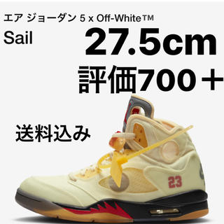 ナイキ(NIKE)の27.5cm AIR JORDAN 5 × OFF-WHITE SAIL (スニーカー)