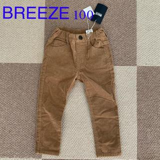 BREEZE - 新品未使用 ブリーズ  100  パンツ