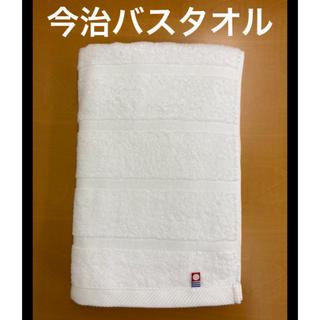 イマバリタオル(今治タオル)の今治バスタオル 1点 新品未使用(タオル/バス用品)