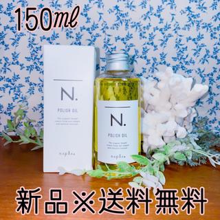 NAPUR - 大人気!N.ポリッシュオイル 150㎖