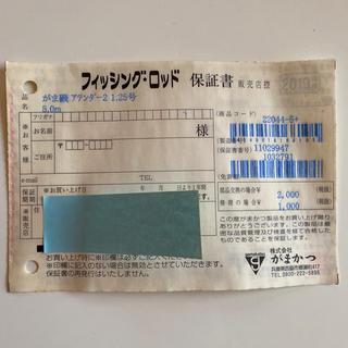 ガマカツ(がまかつ)のがま磯 アテンダー2 1.25号 5.0m フィッシング・ロッド 保証書 (その他)