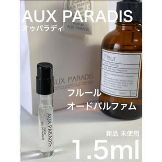 オゥパラディ(AUX PARADIS)の[a-フ] オゥ パラディ フルール オードゥ パルファム 1.5ml(ユニセックス)
