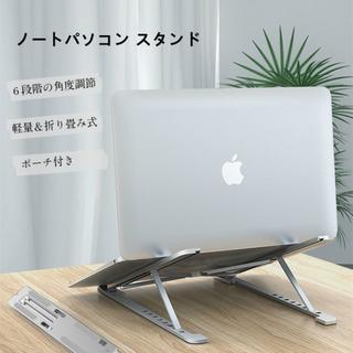 【訳あり】パソコンスタンド PCスタンド