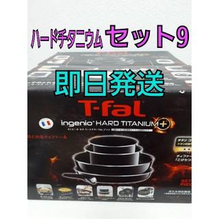 T-fal - T-fal インジニオ ネオ ハードチタニウム プラス セット9