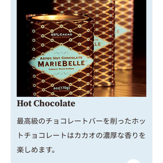 【マリベル】ホットチョコレート<ヘーゼルナッツミルク>(菓子/デザート)