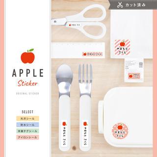 カット済み☆4種から選ぼう♪お名前シール[光沢・防水・タグ・アイロン]りんご☆
