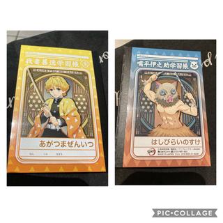 鬼滅の刃 ミニ学習帳 自由帳 ノート