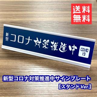 【送料無料】新型コロナ対策推進中 サインプレートスタンド  アクリル二層板 (店舗用品)