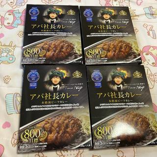 アパ社長カレー 4個(レトルト食品)