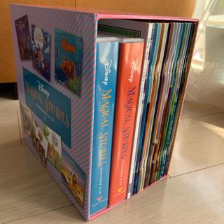 ディズニー(Disney)のDisney マジカルストーリーズ 本&CD (ユーキャン)(CDブック)
