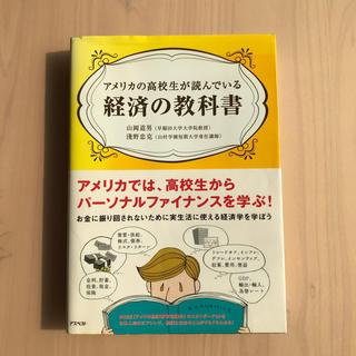 アメリカの高校生が読んでいる経済の教科書(ビジネス/経済)