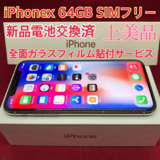 アップル(Apple)のSIMフリー iPhoneX 64GB シルバー 上美品(スマートフォン本体)
