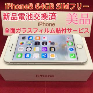 アップル(Apple)のSIMフリー iPhone8 64GB シルバー 美品(スマートフォン本体)