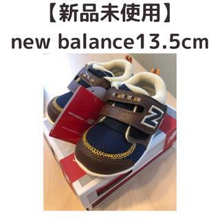 New Balance - 【新品未使用】new balanceFS123BNI13.5cm