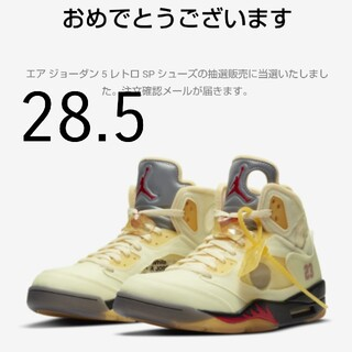 ナイキ(NIKE)のAJ5 Off-White×Nike AIR JORDAN 5 SAIL ナイキ(スニーカー)