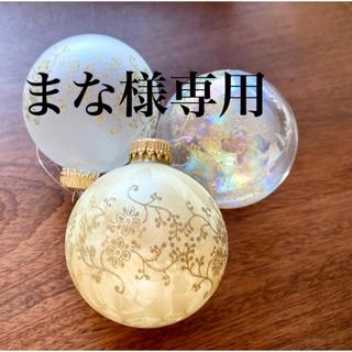 クリスマスガラス製オーナメント(23個)