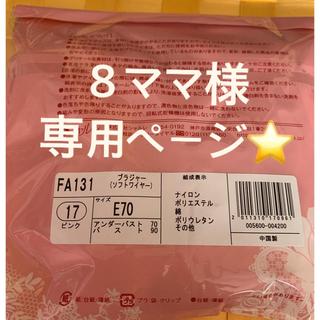 シャルレ(シャルレ)の8ママ様専用ページ⭐  シャルレFA131ブラ&定番ショーツⓂ️(その他)