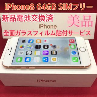 アップル(Apple)のSIMフリー iPhone8 64GB ゴールド 美品(スマートフォン本体)