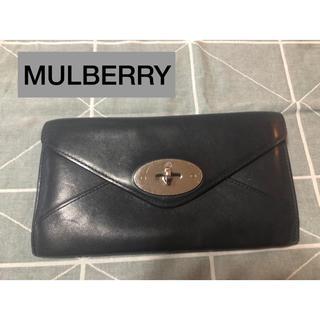 マルベリー(Mulberry)の【値下げ!】MULBERRY長財布(財布)