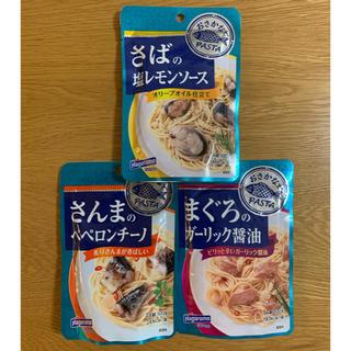 カルディ(KALDI)のはごろもフーズ パスタソース 3袋セット(レトルト食品)