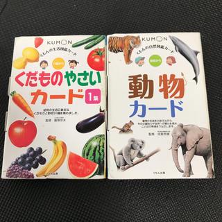 KUMON  公文 動物カード・くだものやさいカード(知育玩具)
