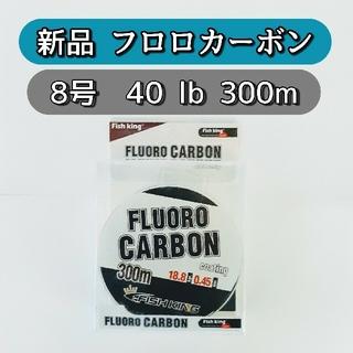 新品 フロロカーボン ライン 8号 300m 40lb 透明 リーダー クリア(釣り糸/ライン)