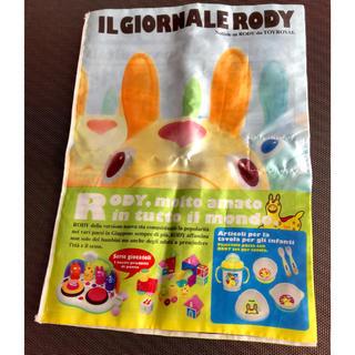 ロディ(Rody)のロディ 新聞 おもちゃ(知育玩具)