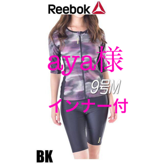 リーボック(Reebok)の新品◆リーボック・袖付フィットネス水着・9号M・茶黒・めくれ防止(水着)
