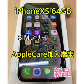 Apple - 新品】ケア加入 iPhone Xs Space Gray 64GB SIMフリー
