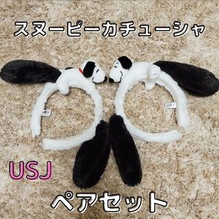 ユニバーサルスタジオジャパン(USJ)のユニバ スヌーピーカチューシャ ペア usj(カチューシャ)