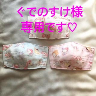 サンリオ(サンリオ)の着ぐるみネコサンリオオールスター 子供用インナーマスク 3枚セット(外出用品)