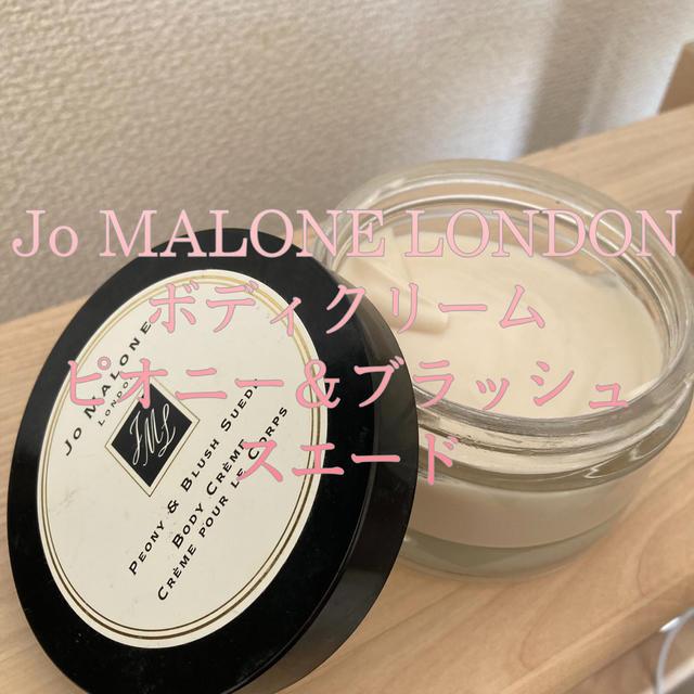 Jo Malone(ジョーマローン)のJo MALONE LONDON ボディクリーム 175mlサイズ コスメ/美容のボディケア(ボディクリーム)の商品写真