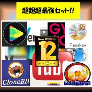 ★タイムセール★DVDFab12 Ver12.0.0.3★ 豪華特典付き!★☆