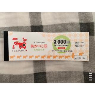 あかべこ券 教育旅行用3000円分(その他)