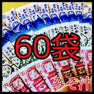 味噌汁・みそ汁インスタント60袋