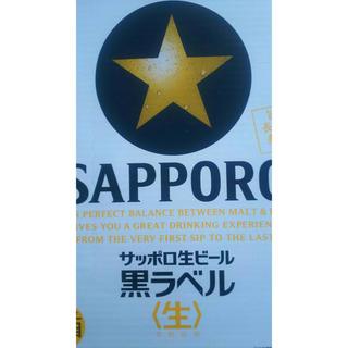 サッポロ - 黒ラベル350ml2ケース