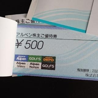 アルペン 株主優待 15500円分