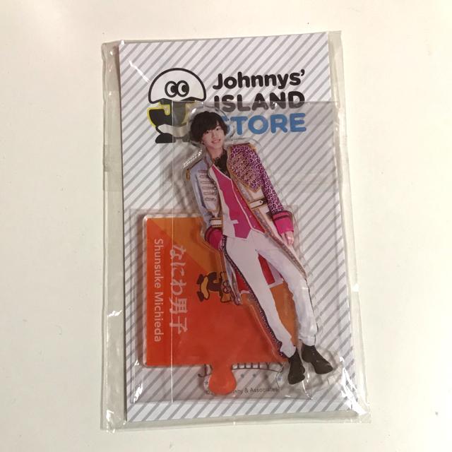 ジャニーズJr.(ジャニーズジュニア)の道枝駿佑 アクリルスタンド エンタメ/ホビーのタレントグッズ(アイドルグッズ)の商品写真