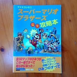 ニンテンドウ(任天堂)の【非売品】スーパーマリオブラザース 攻略本(アート/エンタメ)