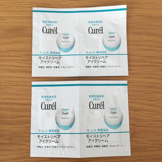 キュレル(Curel)のキュレル  モイストリペアアイクリーム 試供品 非売品(サンプル/トライアルキット)