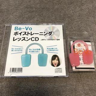 Be-Vo ボイストレーニング ボイトレ トレーニング【未使用品】