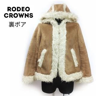ロデオクラウンズ(RODEO CROWNS)のロデオクラウンズ ムートン フェイクファー ボア コート アウター M 茶色(ムートンコート)